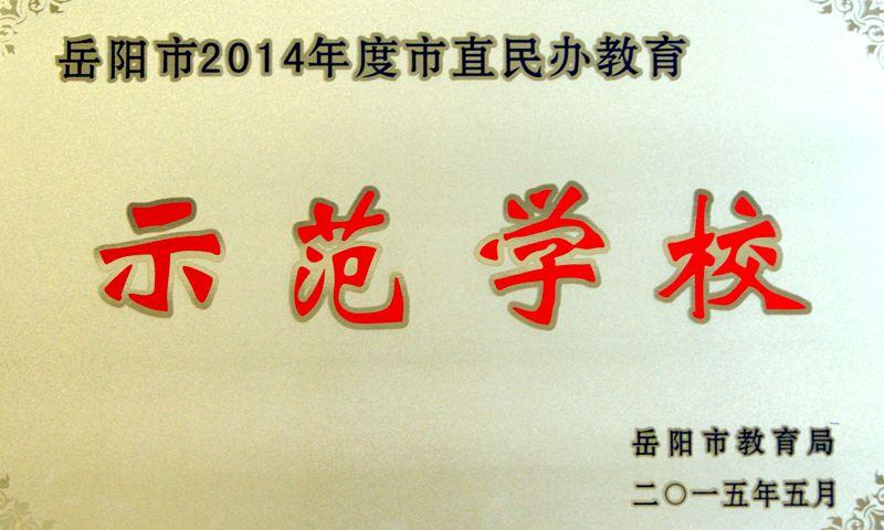 2015示范学校.JPG